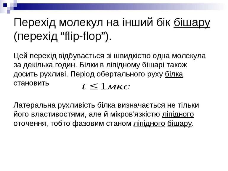 """Перехід молекул на інший бік бішару (перехід """"flip-flop""""). Цей перехід відбув..."""