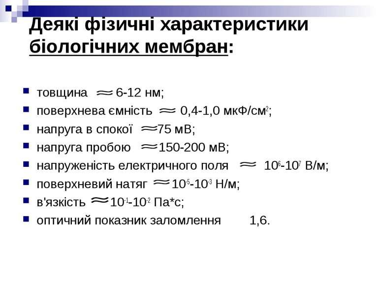 Деякі фізичні характеристики біологічних мембран: товщина 6-12 нм; поверхнева...