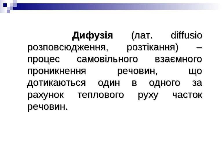Дифузія (лат. diffusio розповсюдження, розтікання) – процес самовільного взає...