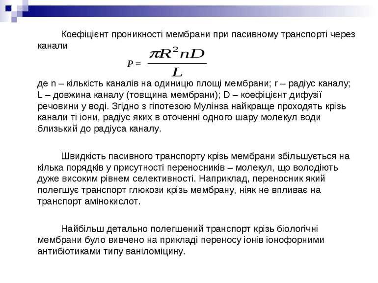 Коефіцієнт проникності мембрани при пасивному транспорті через канали де n – ...