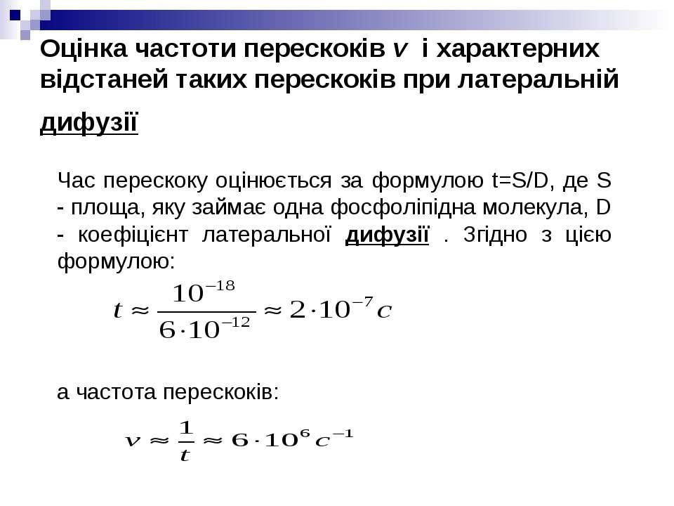 Оцінка частоти перескоків v і характерних відстаней таких перескоків при лате...