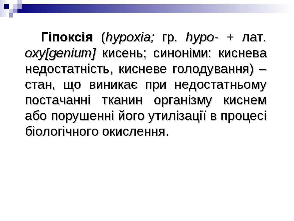 Гіпоксія (hypoxia; гр. hypo- + лат. oxy[genium] кисень; синоніми: киснева нед...