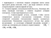 У відповідності з октетною теорією утворення октету може проходити двома шлях...
