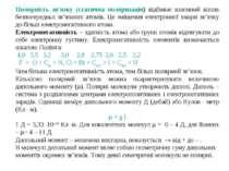 Полярність зв'язку (статична поляризація) відбиває взаємний вплив безпосередн...