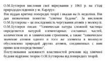 О.М.Бутлеров висловив свої міркування у 1861 р. на з'їзді природодослідників ...