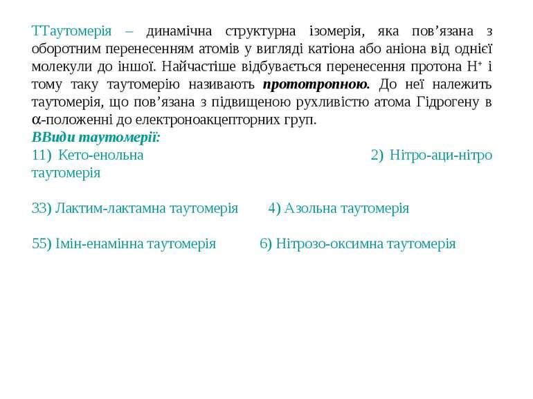 ТТаутомерія – динамічна структурна ізомерія, яка пов'язана з оборотним перене...