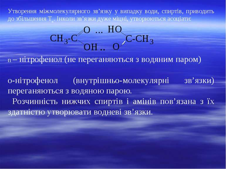 Утворення міжмолекулярного зв'язку у випадку води, спиртів, приводить до збіл...