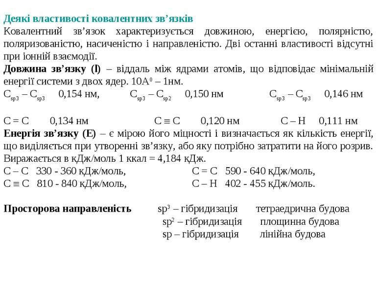 Деякі властивості ковалентних зв'язків Ковалентний зв'язок характеризується д...