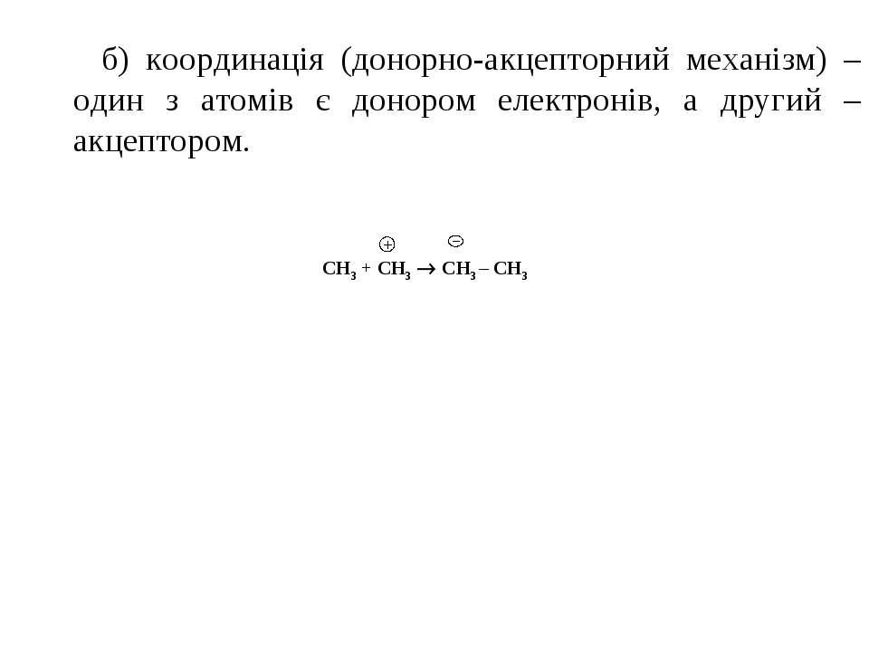б) координація (донорно-акцепторний механізм) – один з атомів є донором елект...