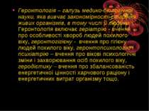 Геронтологія – галузь медико-біологічної науки, яка вивчає закономірності ста...