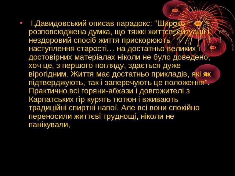 """І.Давидовський описав парадокс: """"Широко розповсюджена думка, що тяжкі життєві..."""