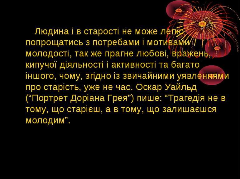 Людина і в старості не може легко попрощатись з потребами і мотивами молодост...
