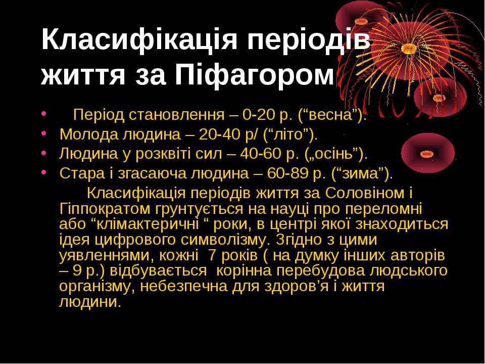 """Класифікація періодів життя за Піфагором Період становлення – 0-20 р. (""""весна..."""