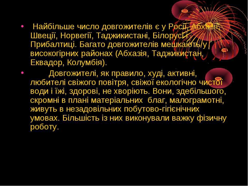 Найбільше число довгожителів є у Росії, Абхазії, Швеції, Норвегії, Таджикиста...