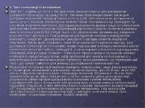 5. Тест стимуляції гіпоглікемією Цей тест - подібно до тесту з Метирапоном -в...