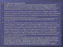 Тест пригнічення дексаметазоном Стандартний тест пригнічення малою дозою декс...