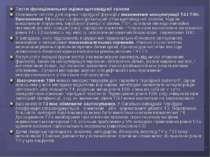 Тести функціональної оцінки щитовидної залози Основним тестом для оцінки тиро...