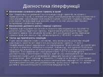 Діагностика гіперфункції Визначення основного рівня гормону в крові При гіпер...