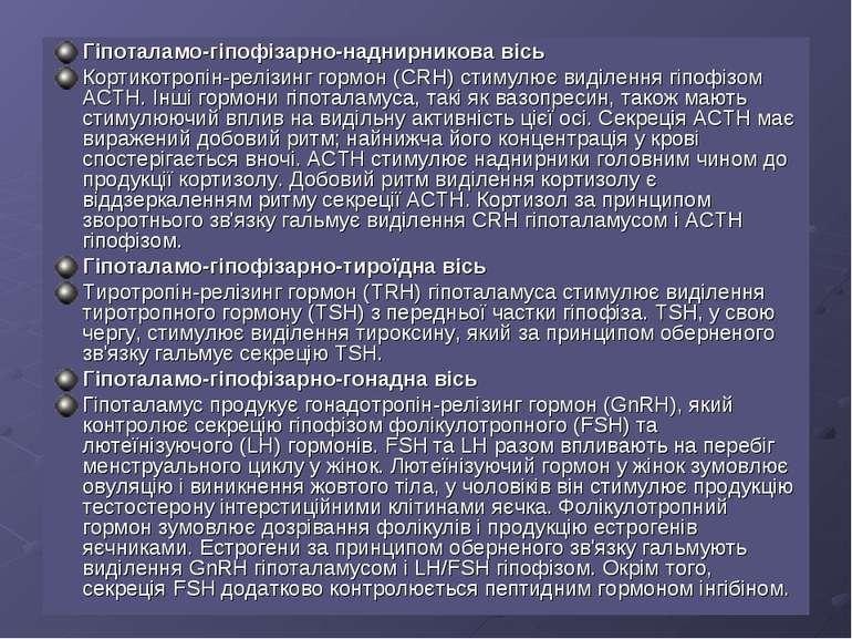 Гіпоталамо-гіпофізарно-наднирникова вісь Кортикотропін-релізинг гормон (CRH) ...