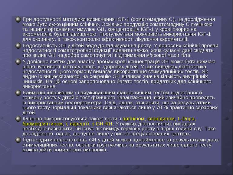 При доступності методики визначення IGF-1 (соматомедину С), це дослідження мо...