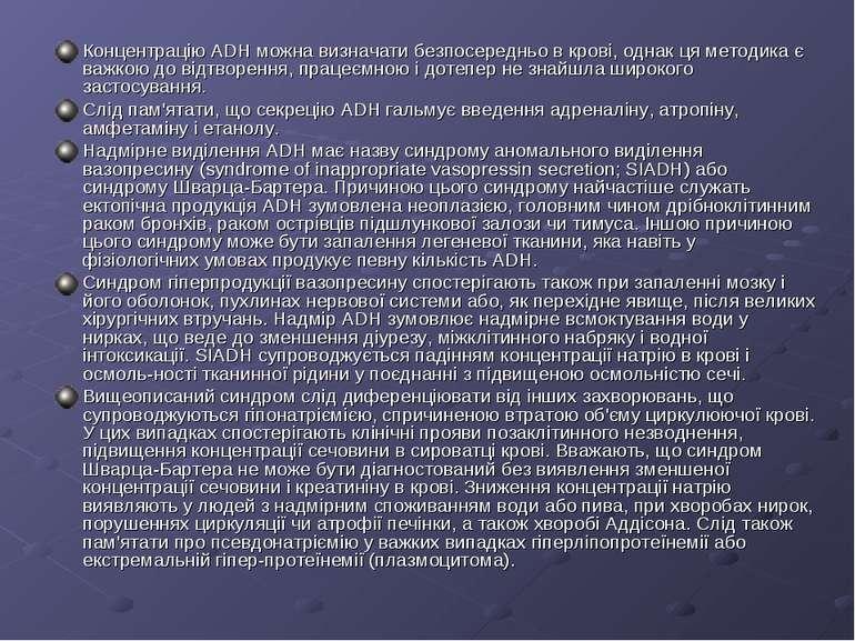 Концентрацію ADH можна визначати безпосередньо в крові, однак ця методика є в...