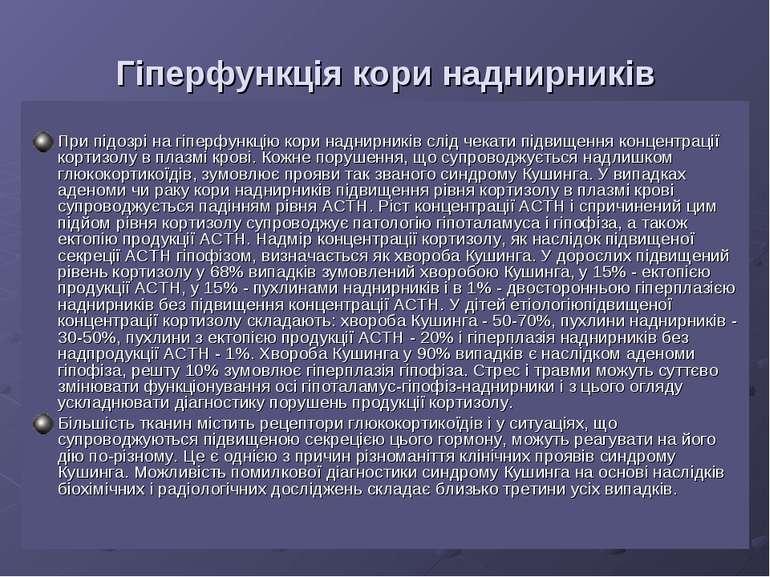 Гіперфункція кори наднирників При підозрі на гіперфункцію кори наднирників сл...