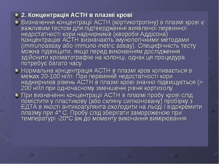 2. Концентрація АСТН в плазмі крові Визначення концентрації АСТН (кортикотроп...