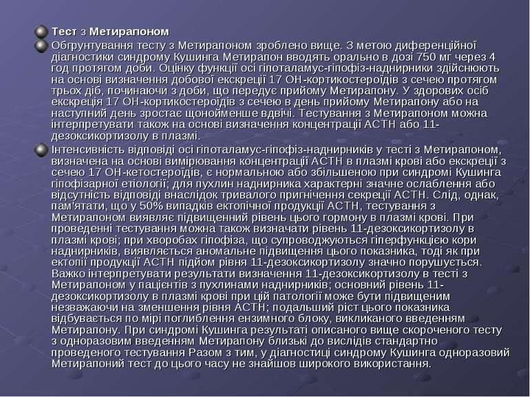 Тест з Метирапоном Обгрунтування тесту з Метирапоном зроблено вище. З метою д...