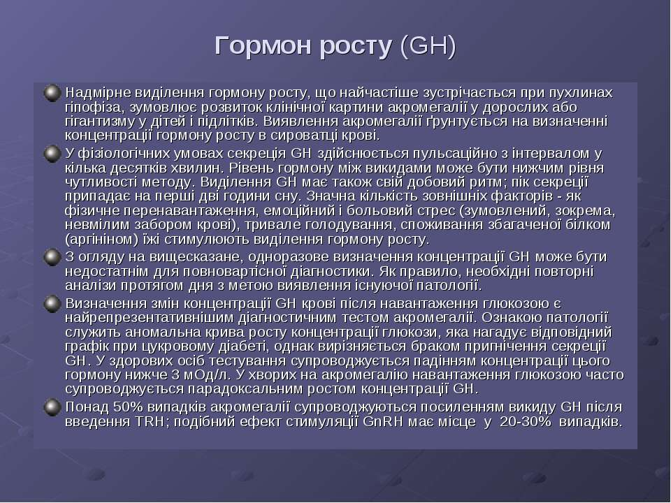 Гормон росту (GH) Надмірне виділення гормону росту, що найчастіше зустрічаєть...