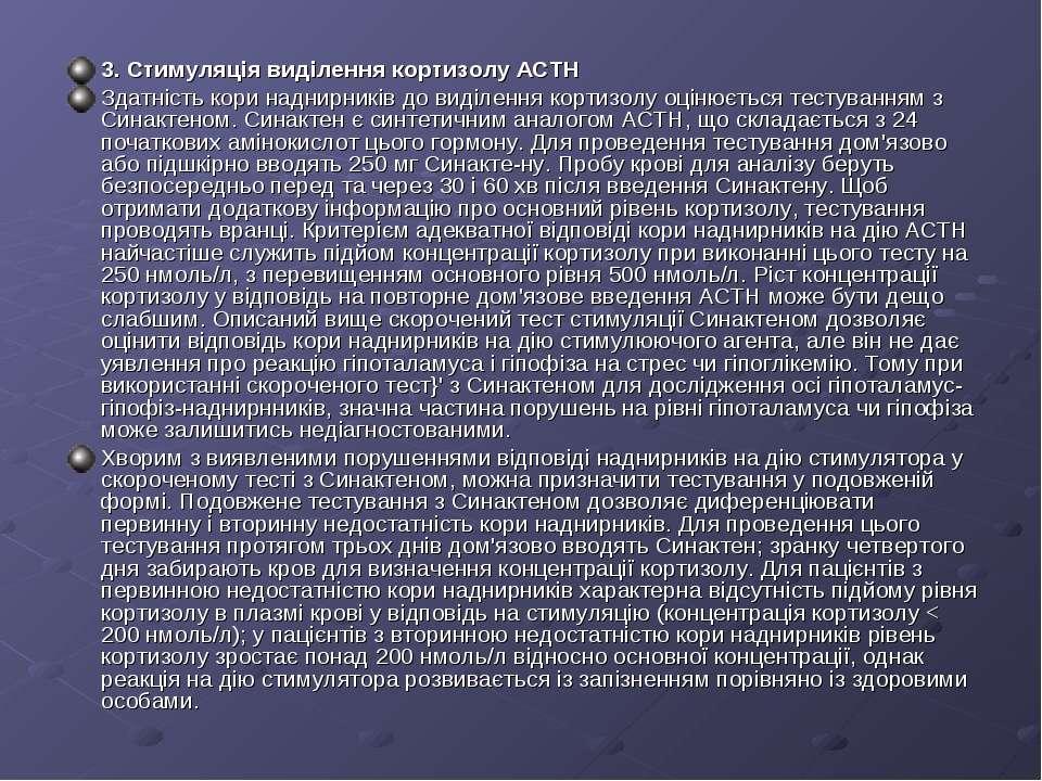 3. Стимуляція виділення кортизолу АСТН Здатність кори наднирників до виділенн...
