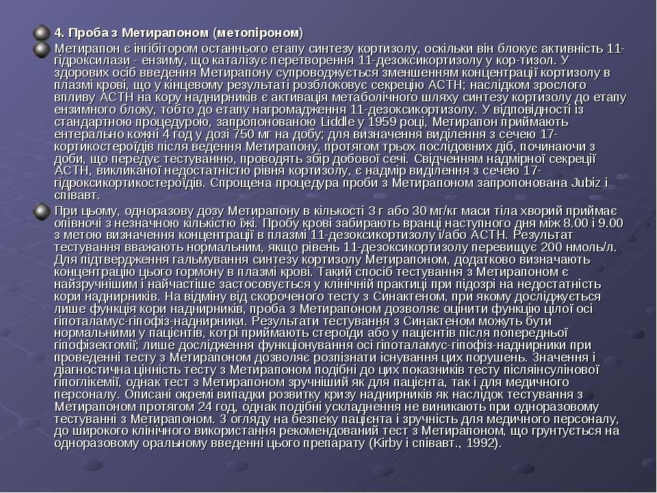 4. Проба з Метирапоном (метопіроном) Метирапон є інгібітором останнього етапу...