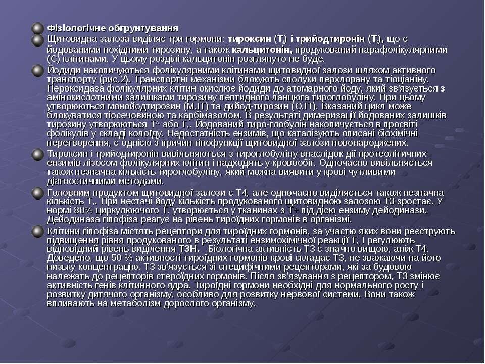 Фізіологічне обгрунтування Щитовидна залоза виділяє три гормони: тироксин (Т4...