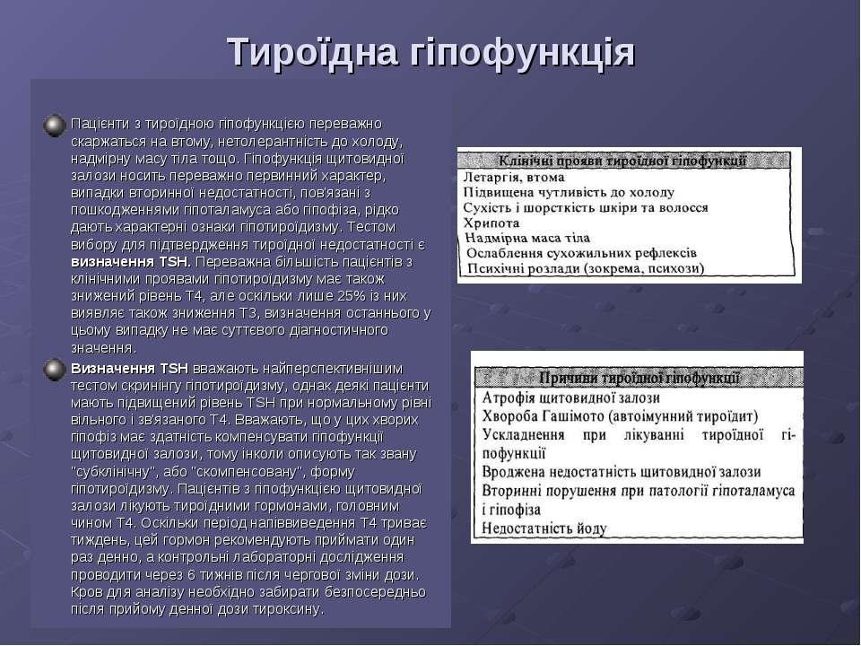 Тироїдна гіпофункція Пацієнти з тироїдною гіпофункцією переважно скаржаться н...