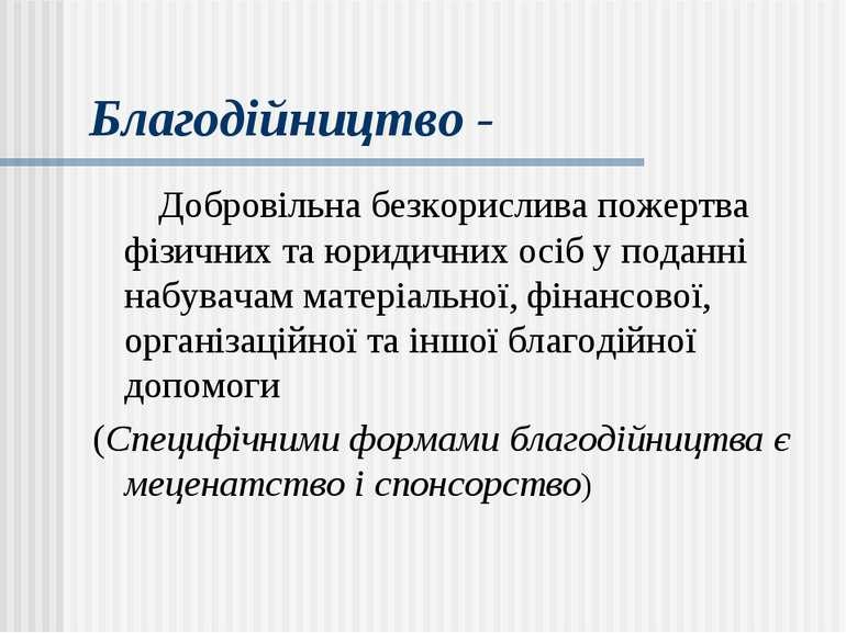 Благодійництво - Добровільна безкорислива пожертва фізичних та юридичних осіб...