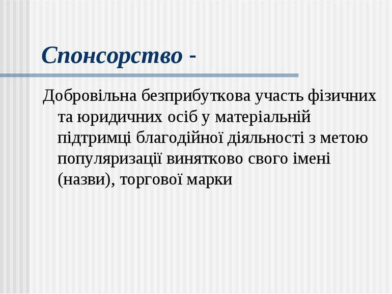 Спонсорство - Добровільна безприбуткова участь фізичних та юридичних осіб у м...