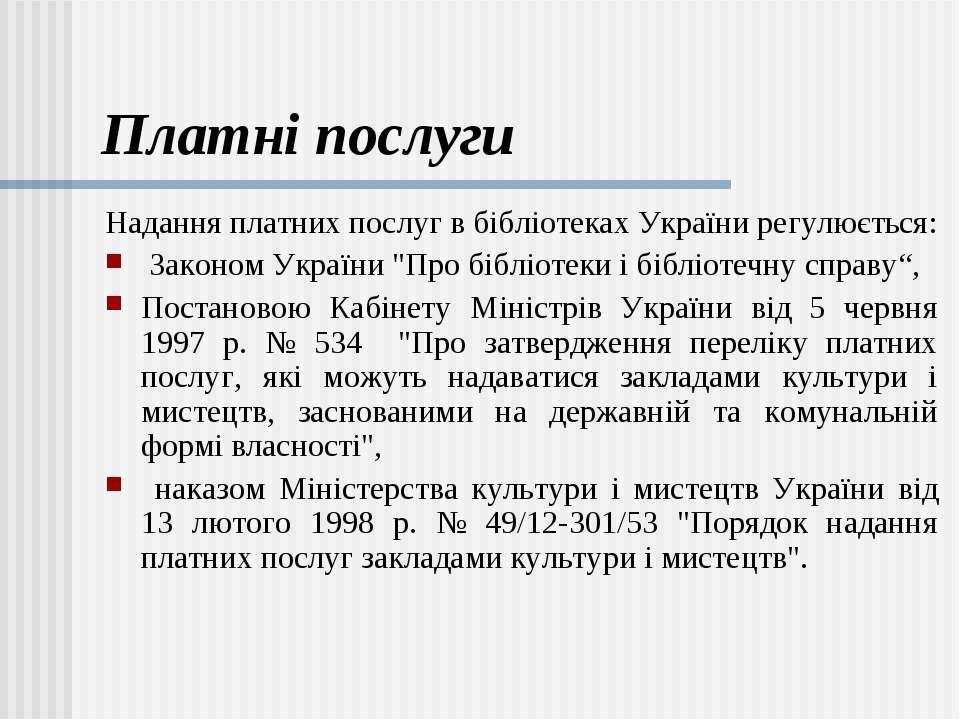Платні послуги Надання платних послуг в бібліотеках України регулюється: Зако...