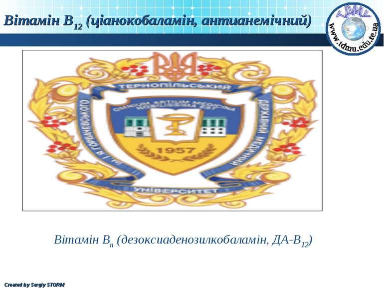Вітамін В12 (ціанокобаламін, антианемічний) Вітамін Вп (дезоксиаденозилкобала...