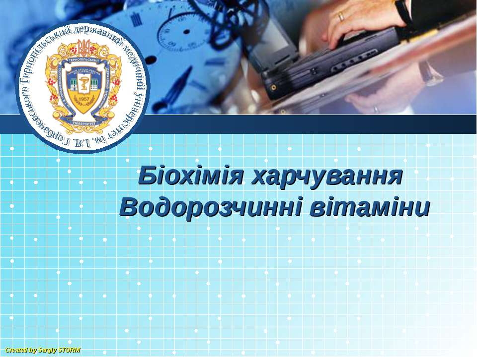 Біохімія харчування Водорозчинні вітаміни Created by Sergiy STORM