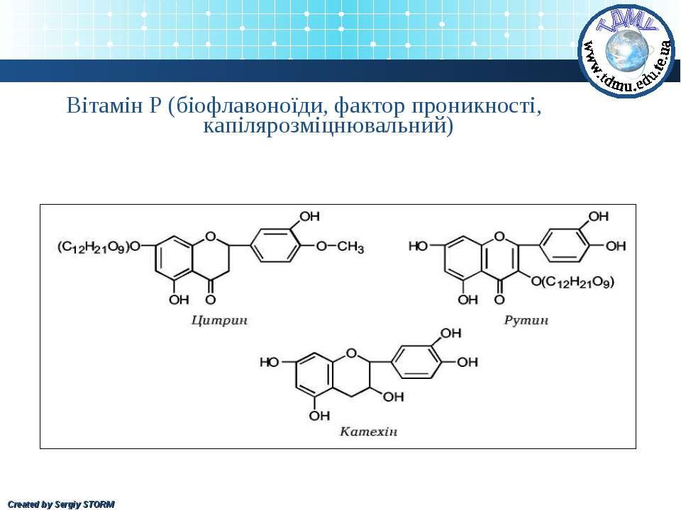 Вітамін Р (біофлавоноїди, фактор проникності, капілярозміцнювальний) Created ...