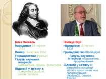 Блез Паскаль Народився 19 червня 1623 Помер 19 серпня 1662 Громадянство Франц...