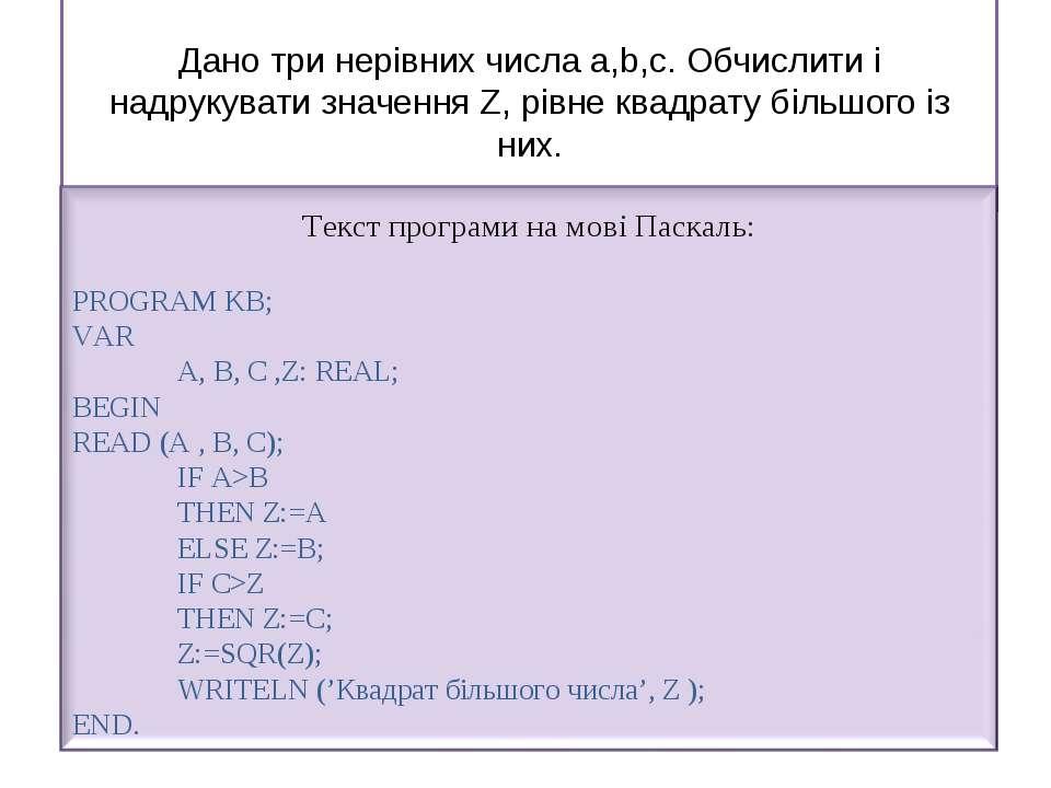 Дано три нерівних числа a,b,c. Обчислити і надрукувати значення Z, рівне квад...