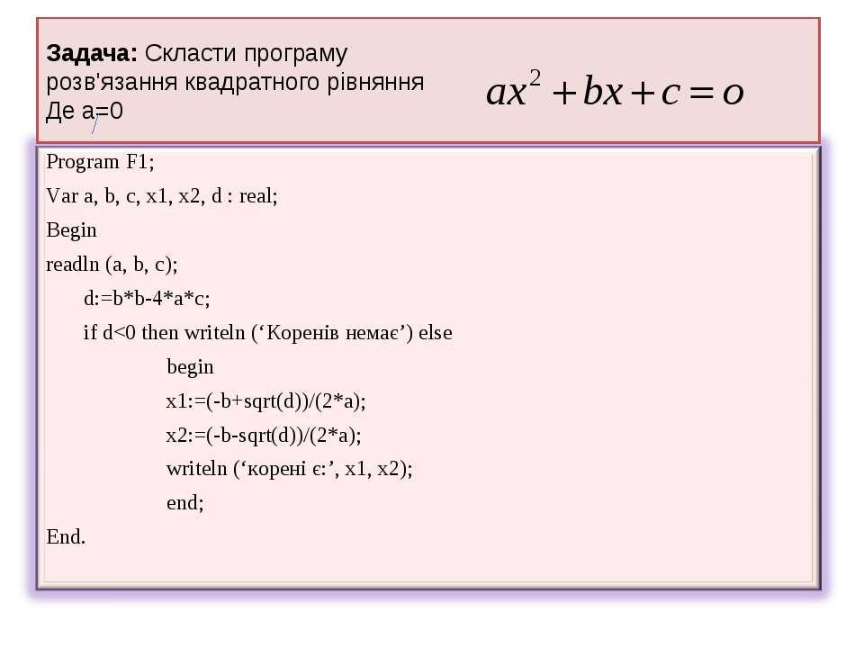 Задача: Скласти програму розв'язання квадратного рівняння Де а=0