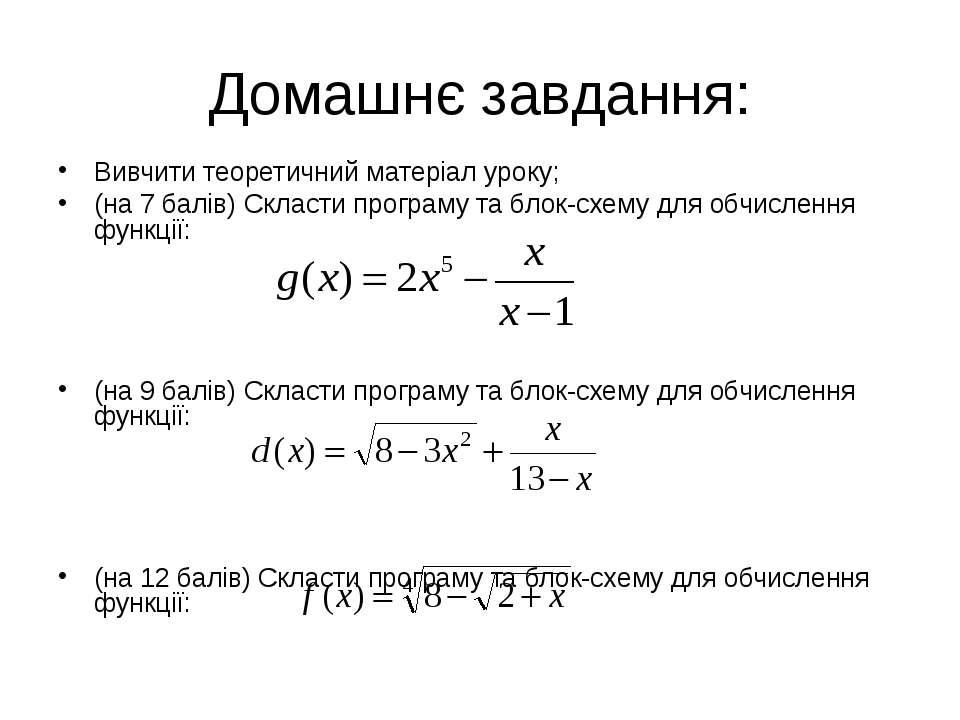 Домашнє завдання: Вивчити теоретичний матеріал уроку; (на 7 балів) Скласти пр...