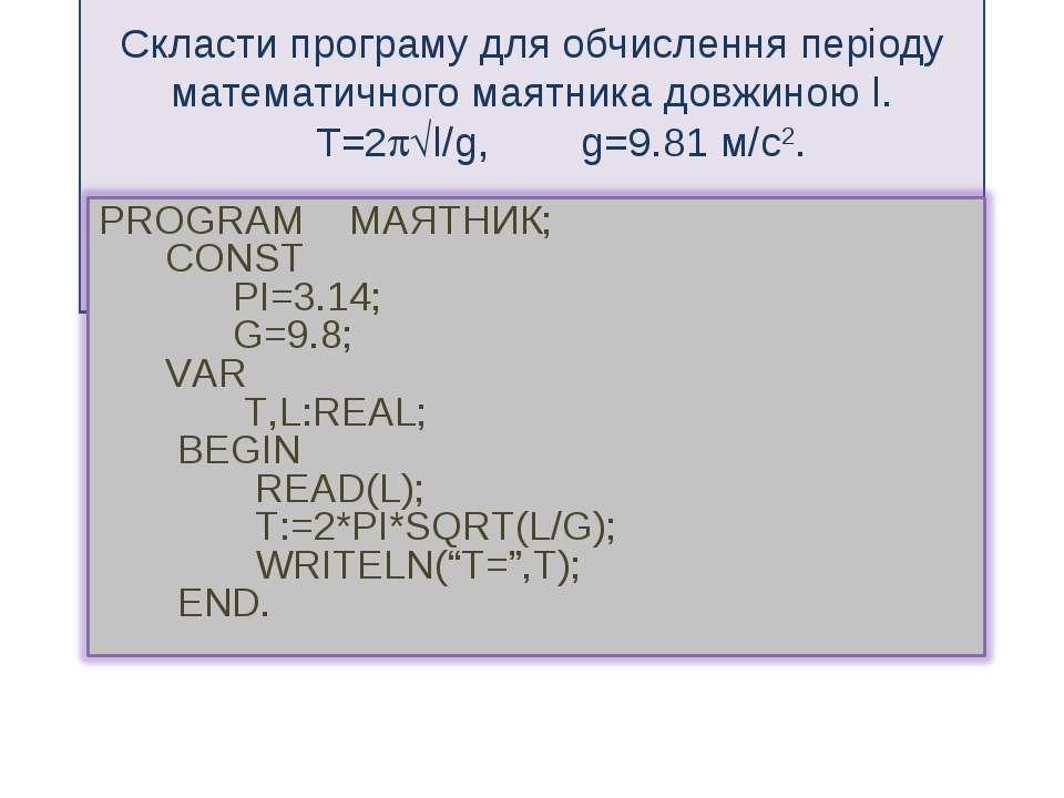 Cкласти програму для обчислення періоду математичного маятника довжиною l. T=...