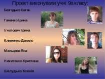 Проект виконували учні 9а класу: Безгодько Євген Ганенко Ірина Ігнатович Ірин...