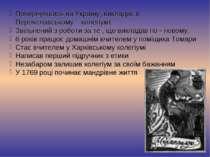 Повернувшись на Україну, викладає в Переяславському колегіумі. Звільнений з р...