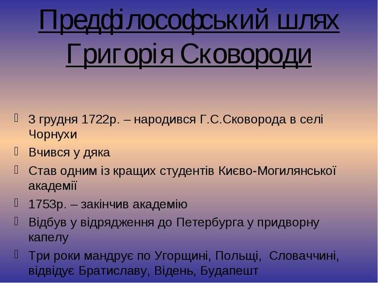 Предфілософський шлях Григорія Сковороди 3 грудня 1722р. – народився Г.С.Сков...