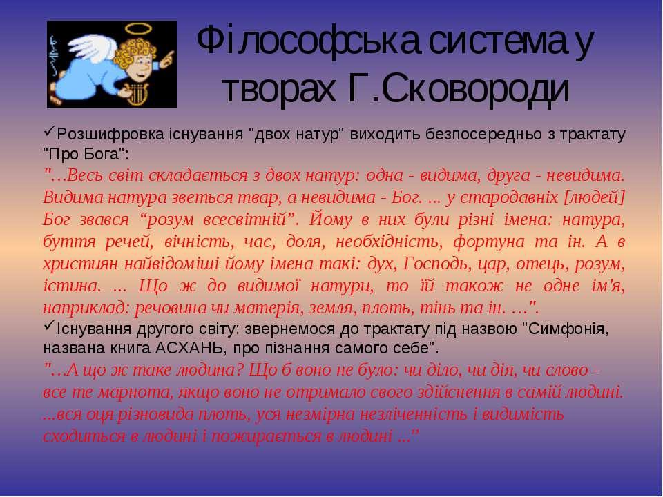 """Філософська система у творах Г.Сковороди Розшифровка існування """"двох натур"""" в..."""