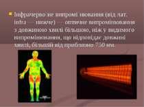 Інфрачерво не випромі нювання (від лат. infra — нижче) — оптичне випромінюван...