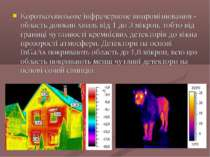 Короткохвильове інфрачервоне випромінювання - область довжин хвиль від 1 до 3...